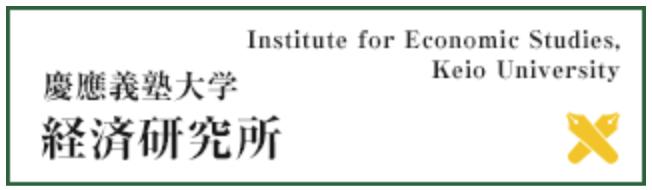 慶應義塾大学 経済研究所サイトへ